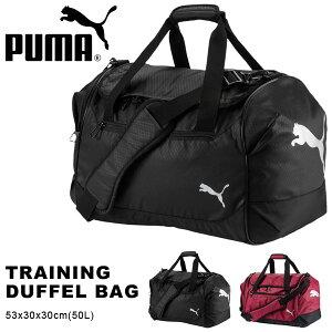 送料無料 プーマ PUMA トレーニング ダッフルバッグ Mサイズ 50L スポーツバッグ ショルダーバッグ ボストンバッグ バッグ 部活 クラブ 遠征 合宿 074455 得割23