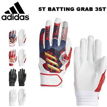 送料無料 バッティンググローブ アディダス adidas 5T バッティンググラブ 3ST 両手用 ペア バッティング 手袋 野球 ベースボール 大人 一般 高校野球対応 2018新作 得割28