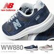 送料無料 ウォーキングシューズ new balance ニューバランス WW880 レディース ウォーキング ジョギング ランニング シューズ スニーカー 靴 【あす楽対応】