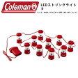 コールマン Coleman LEDストリングライトII 電池 防水 ランタン型 LEDライト イルミネーションライト デコレーションライト アウトドア キャンプ BBQ バーベキュー クリスマス テント 国内正規代理店品