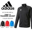 送料無料 アディダス adidas TIRO17 トレーニングジャケット メンズ サッカー フットボール フットサル トレーニング ウェア 部活 クラブ 練習 2017春新作