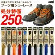 ネコポス対応可能!シューレースBootsShoelaceブーツブーツひも150cm×0.4cm丸紐靴紐靴ヒモシューレース激安