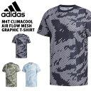 得割30 半袖 Tシャツ アディダス adidas メンズ M4T クライマクールエアフローメッシュグラフィックTシャツ スポーツウェア ランニング ジョギング トレーニング ウェア ジム 2019夏新作 FTF29