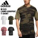 得割30 半袖 Tシャツ アディダス adidas メンズ M S2S CAMOグラフィック Tシャツ カモ柄 迷彩柄 スポーツウェア カジュアル ウェア 2019夏新作 FTL43