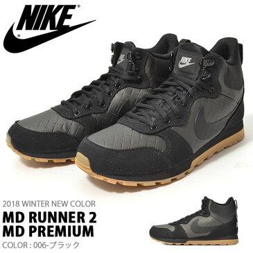 得割40 送料無料 スニーカー ブーツ ナイキ NIKE メンズ MD RUNNER ミッドランナー 2 ミッド プレミアム シューズ 靴 ミッドカット レトロ レトロランニング クラシック スウェード スエード 844864 2018冬新色