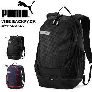 0d94515903a8 リュックサック プーマ PUMA バイブ バックパック 20L リュック バッグ カバン 鞄 スポーツバッグ シューズ収納