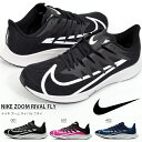36%off 送料無料 ランニングシューズ ナイキ NIKE メンズ レディース ズーム ライバル フライ ランニング ジョギング マラソン 運動靴 靴 シューズ トレーニング ビッグロゴ ZOOM RIVAL FLY CD7288 【あす楽対応】
