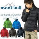 送料無料 モンベル mont-bell メンズ ダウン パーカー送料無料 ライトアルパイン ジャケット ダ...
