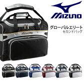 送料無料 ナイロンバッグ ミズノ MIZUNO 野球 45L グローバルエリート セカンドバッグ メンズ レディース ショルダーバッグ 斜めがけ ショルダー バッグ スポーツ ベースボール 部活 ジム スポーツバッグ