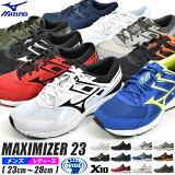 送料無料 ミズノ ランニングシューズ メンズ レディーズ MIZUNO MAXIMIZER 23 マキシマイザー ランニング ジョギング ウォーキング ランシュー 軽量 幅広 通勤 通学 シューズ 靴 K1GA2102 K1GA2100 得割19