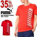 30%OFF 半袖 Tシャツ プーマ PUMA メンズ MS SPEED PUMA SS Tシャツ スポーツウェア トレーニング ランニング ジョギング フィットネス ジム 2019春新作 854993