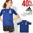 40%OFF アディダス adidas Kidsサッカー日本代表 ホームレプリカTシャツ 半袖 キッズ 子供 ジュニア JAPAN ジャパン サポーター 2018新作