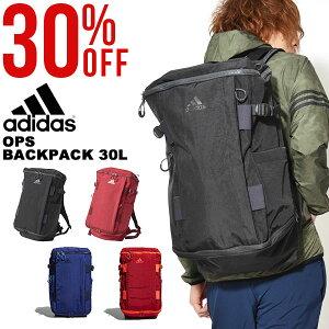 送料無料 高機能 リュックサック アディダス adidas OPSバックパック 30L リュック スポーツバッグ バッグ かばん 学校 通学 通勤 部活 クラブ 遠征 30%off