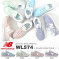 送料無料スニーカーニューバランスnewbalanceWL574レディースカジュアルシューズ靴2018春夏新作