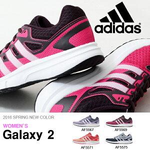 ランニングシューズ アディダス adidas Galaxy 2 W ギャラクシー レディース 初心者 マラソン ジョギング ランニング ウォーキング シューズ ランシュー 靴 2016春新色 AF5567 AF5569 AF5571 AF5575