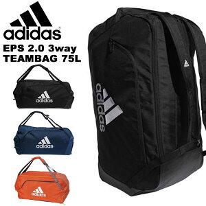 送料無料 大容量 アディダス adidas EPS 2.0 3way チームバッグ 75L ボストンバッグ ショルダーバッグ リュックサック バックパック スポーツバッグ 75リットル バッグ かばん 学校 通学 通勤 部活