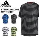 現品限り 得割30 キッズ 半袖 Tシャツ アディダス adidas B TRN CLIMACOOL AOP Tシャツ ジュニア 子供 男の子 スポーツウェア トレーニング ウェア 2019夏新作 FTJ78