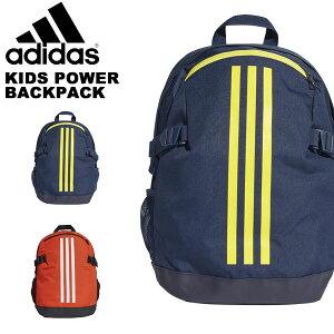 5e527344c86e 得割30 アディダス adidas KIDS POWER バックパック 19リットル キッズ ジュニア 子供 リュックサック