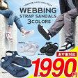 サンダル メンズ レディース ベルト ストラップ ウェビング サンダル スポーツサンダル WEBBING SANDAL アウトドア カジュアル 靴 【あす楽対応】