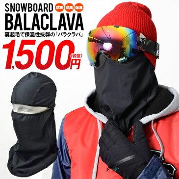 ゆうパケット対応! バラクラバ スノーボード FREE サイズ BALACLAVA フェイスマスク ネックウォーマー SNOW BOARD 裏起毛 防寒 目だし帽 メンズ レディース スノーボード スノボ スキー 雪山 吹雪