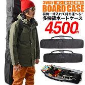 送料無料 スノーボード ケース バッグ ボードバッグ ボードケース スノーボード 158cm 板収納 BOARD CASE BAG SNOWBOARD メンズ 通販 EDGE 【あす楽対応】