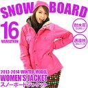 スノーボードウェア レディース ジャケット 2013-2014冬新作 スノボ ウエア 女性送料無料 スノ...