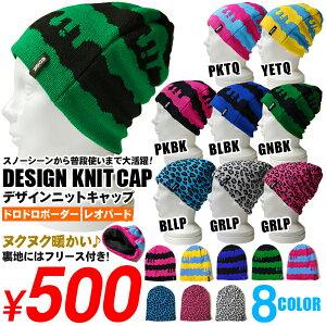 ニットキャップ ニット帽 帽子 メンズ レディースネコポス対応可能! ニット帽 ニットキャップ...