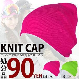 ニットキャップ ニット帽 帽子 メンズ レディース 防寒 CAPネコポス対応可能! ニット帽 ニッ...