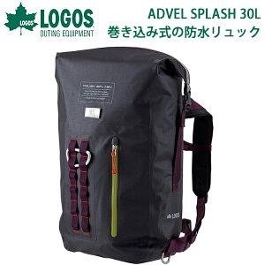 7e0ecdb5e8 送料無料 ロゴス LOGOS ADVEL SPLASH ダッフルリュック30 メンズ レディース 30L 防水 軽量 バックパック