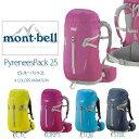 送料無料 mont-bell モンベル ピレネーパック レディース ザック バックパック リュックサック 25リットル リュック バッグ アウトドア 登山 ハイキング