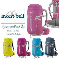 送料無料 mont-bell モンベル ピレネーパック レディース ザック バッ…