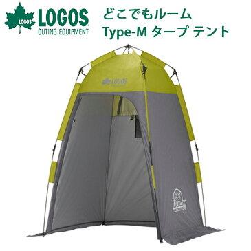 送料無料 ロゴス LOGOS どこでもルーム Type-M タープ テント シャワールーム サンシェード アウトドア キャンプ BBO 野外フェス レジャー 災害 グッズ