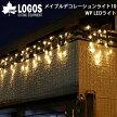 送料無料ロゴスLOGOSAC・LOGOSメイプルデコレーションライト32LEDライトイルミネーションライトデコレーションライト32個セットアウトドアキャンプテントタープクリスマスBBQレジャー