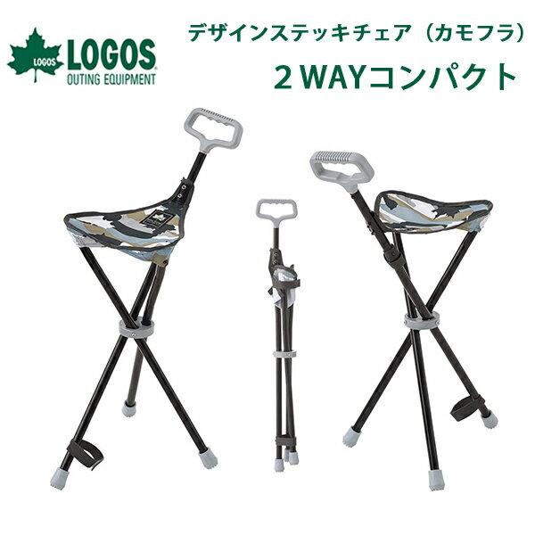 ロゴスLOGOSデザインステッキチェア2WAYコンパクト折りたたみ杖ステッキ椅子イスアウトドアチェアアウトドアキャンプフェスバーベキューピクニック花見旅行レジャー