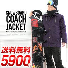 送料無料スノーボードウェアメンズCoachJacketメンズコーチジャケットバックプリント無地スノーウエアスノーボードウェア