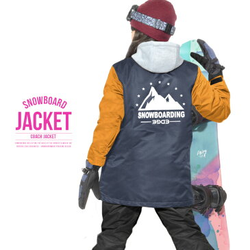 送料無料 スノーボードウェア レディース Coach Jacket コーチジャケット バックプリント スノーウエア スノーボード ウェア スノボウエア SNOWBOARD JACKET 17-18 2017-2018冬新作 【あす楽対応】