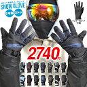 スノーボード グローブ 5本指 ミトン インナー付き 手袋 ...