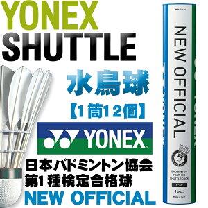 ヨネックス YONEX バドミントンシャトルヨネックス YONEX バドミントン シャトル 水鳥球 1ダー...
