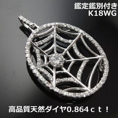 個性的な大ぶりネック!【送料無料】特選GカラーSI2ダイヤ!蜘蛛の巣モチーフ合計0.864ct■73277