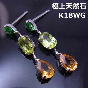 【送料無料】現品K18WGマルチカラースリーストーンブラピアス■7146