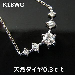 【送料無料】K18WG天然ダイヤ0.3ctデザインネック■1133