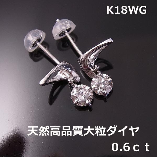 注文K18WGダイヤスウィングデザインピアス■3999