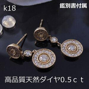 【在庫処分】【送料無料】K18高品質ダイヤ0.5ctサークルモチーフブラピアス■7787
