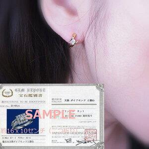 【在庫処分】【送料無料】鑑別付K18ダイヤ中折れフープピアス■7174