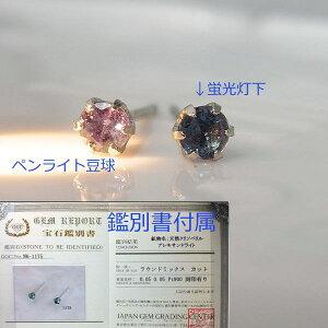 【送料無料】鑑別付天然アレキサンドライトスタッドピアス0.2ct■1425