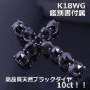 【送料無料】鑑別付K18WGローズカットブラックダイヤクロス10ctPH■163 1