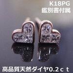【送料無料】K18PGプリンセスカットダイヤ0.2ctハートピアス■3029