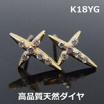 【送料無料】k18WG天然ダイヤクロスモチーフピアス■0481w