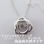 天然ダイヤトゥインクルセッティング(ダンシングダイヤ)ネックレスフラワー■HA0048
