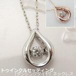 天然ダイヤトゥインクルセッティング(ダンシングダイヤ)ネックレス雫■HA0043